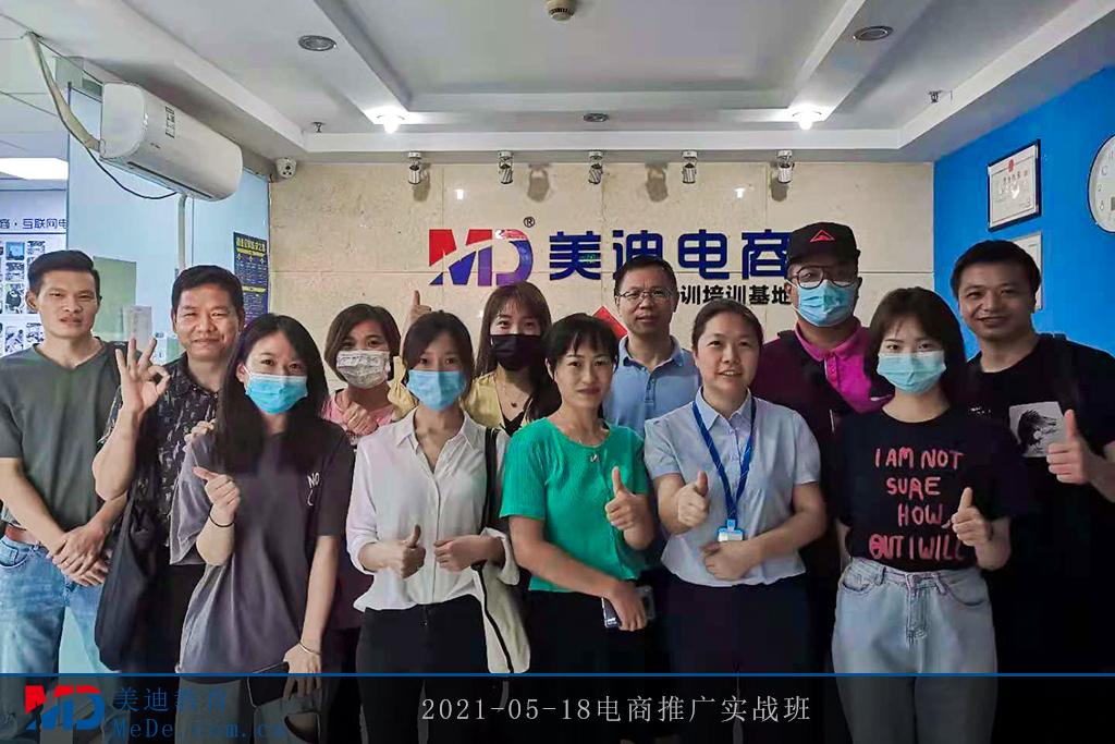 2021-05-18电商推广实战班