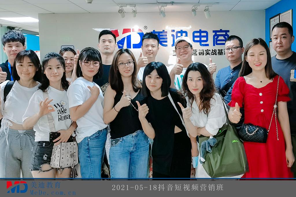 2021-05-18抖音短视频营销班
