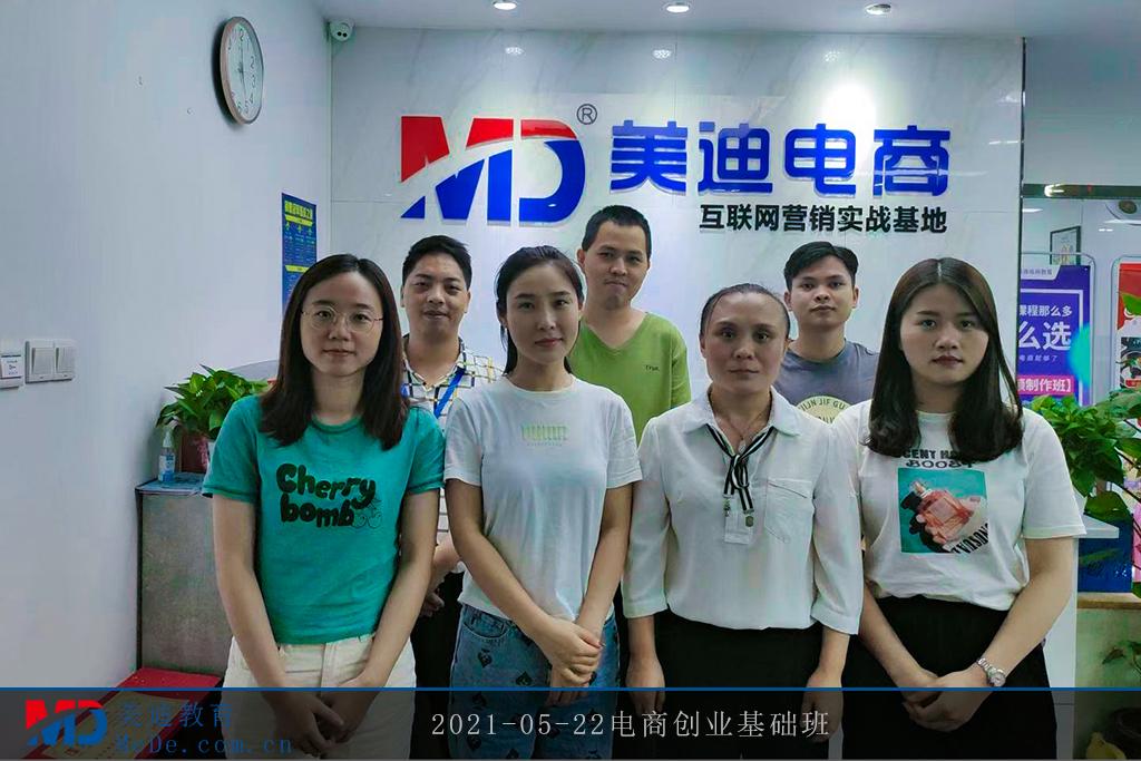 2021-05-22电商创业基础班