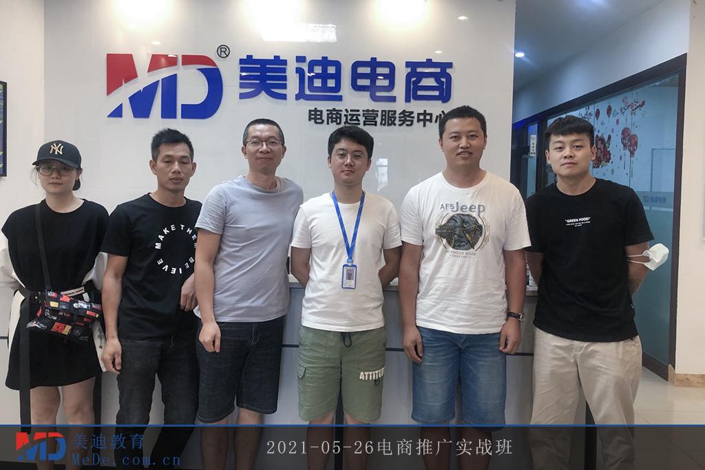 2021-05-26电商推广实战班