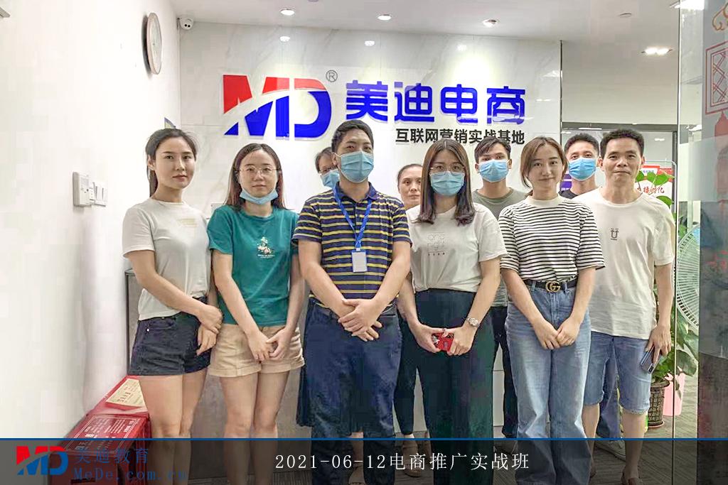 2021-06-12电商推广实战班